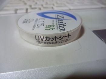 P1130135_r